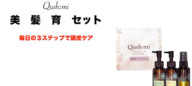 qush-mi-set