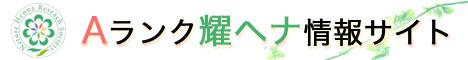 AAAランク耀ヘナ情報サイト